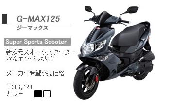 G-MAX.png