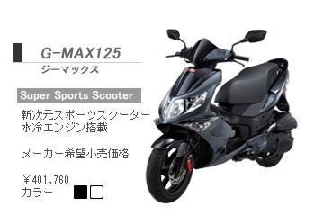 gmax125.jpg