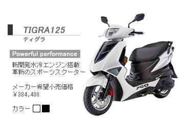 tigra125.jpg